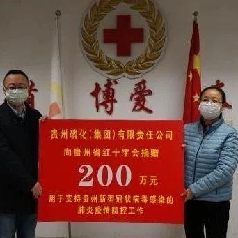 贵州省民政厅公布指定防控新冠肺炎疫情进口捐赠物资受赠单位名单