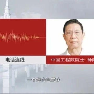 """钟南山:""""黑龙江实事求是地报告死亡情况,我表示敬意"""""""