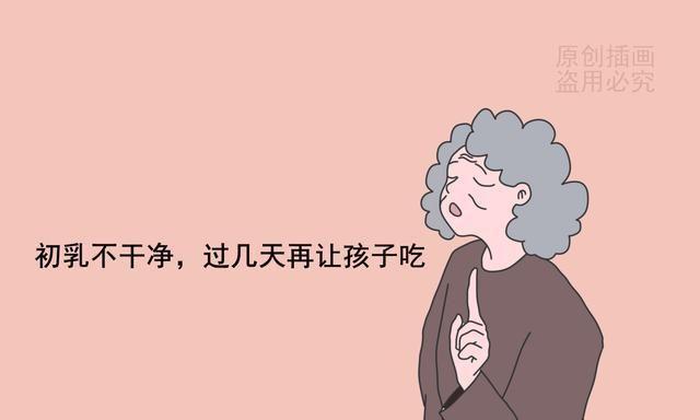 婆婆嫌初乳脏不让孙子吃,初乳很委屈:莫以貌取人