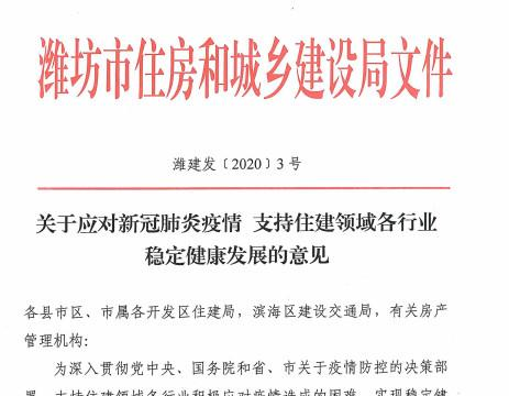 """""""九举措""""支持住建领域各行业稳定健康发展"""