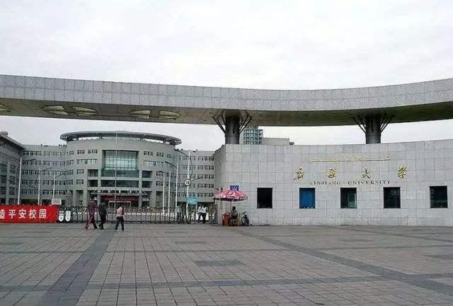 新疆哪些大学值得读?第一新大,第二石河子大,第三是哪个大学?