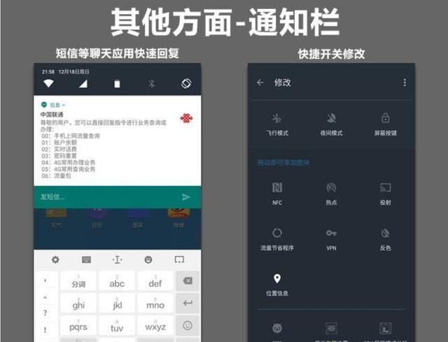 安卓11隐藏功能被发现了,可以单独定制通知栏开关颜色