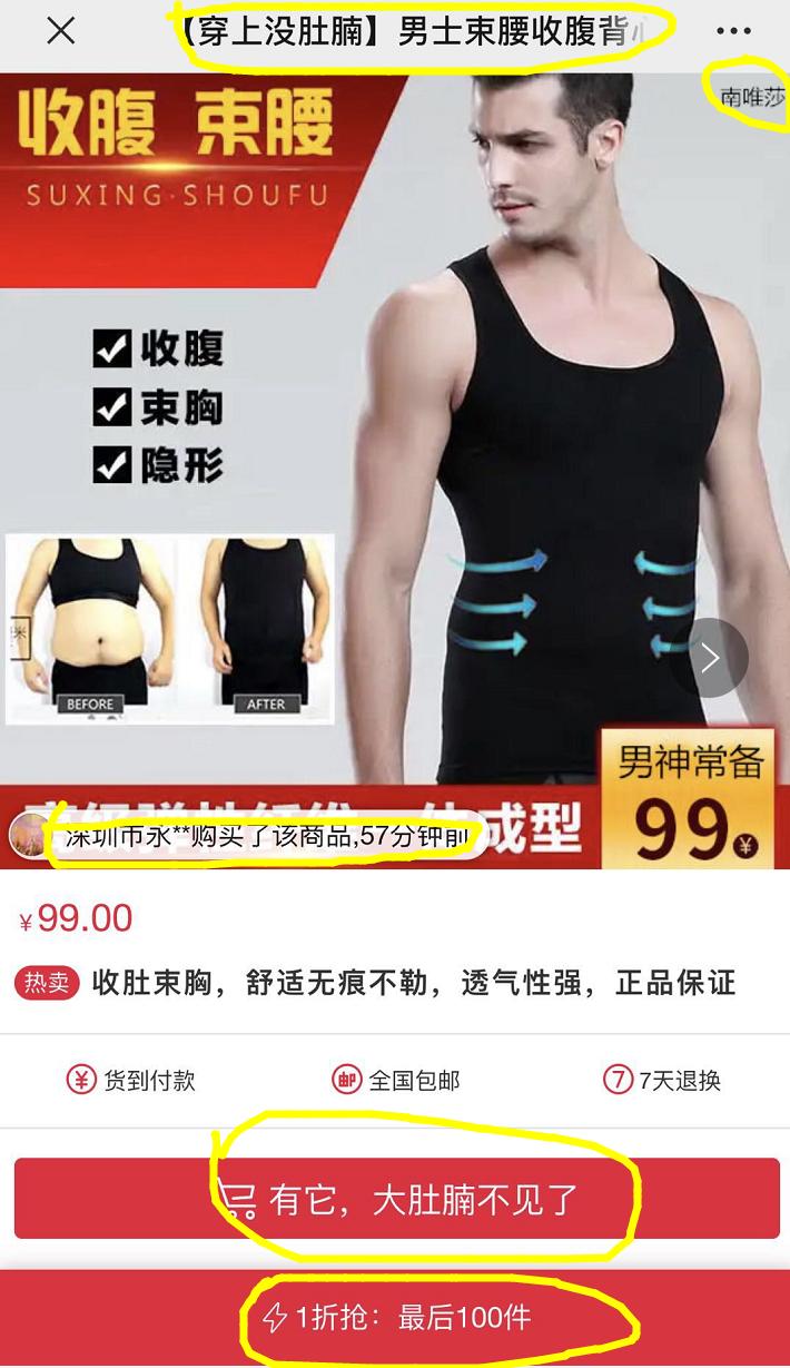 """315特别关注:普通背心变身""""黑科技""""成为南唯莎的塑身广告"""