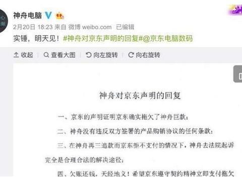京东回应神舟起诉,3亿只是小数目,刘强东到底惹了谁?