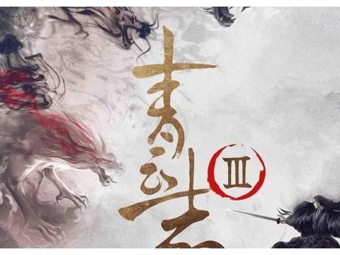 《青云志3》李易峰赵丽颖不再出演,陆雪琪不是杨紫大家也没意见