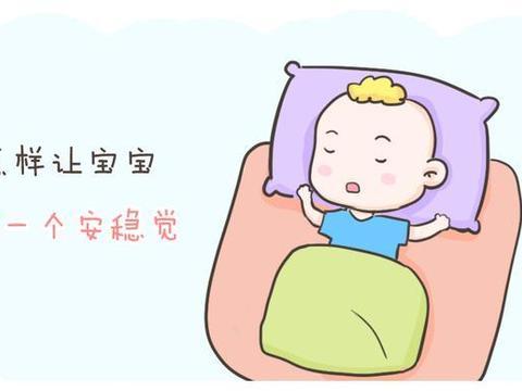 干货!充足睡眠对宝宝的重要性,你不可不知,做好这些让娃睡整觉