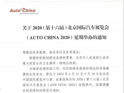 北京车展延期,日内瓦车展成疑,云时代还需劳命伤财的国际车展吗