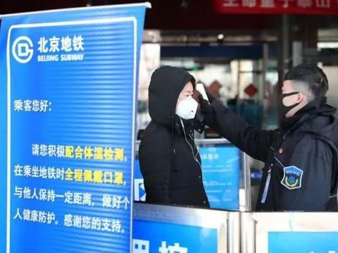北京地铁站外多于50人候检时分批进站!