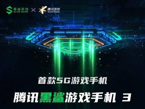 黑鲨游戏新机冠名腾讯3月3日线上发布!小米雷军点评:太劲爆了!