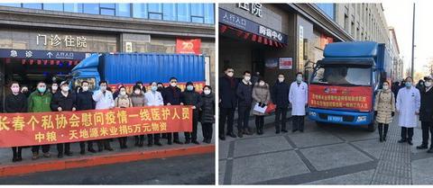 长春市个私协会与中粮·天地缘米业为市中心医院捐赠五万元米面油