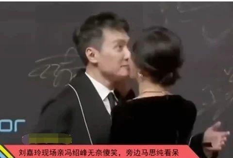 冯绍峰被刘嘉玲亲得莫名其妙,看呆一旁马思纯,