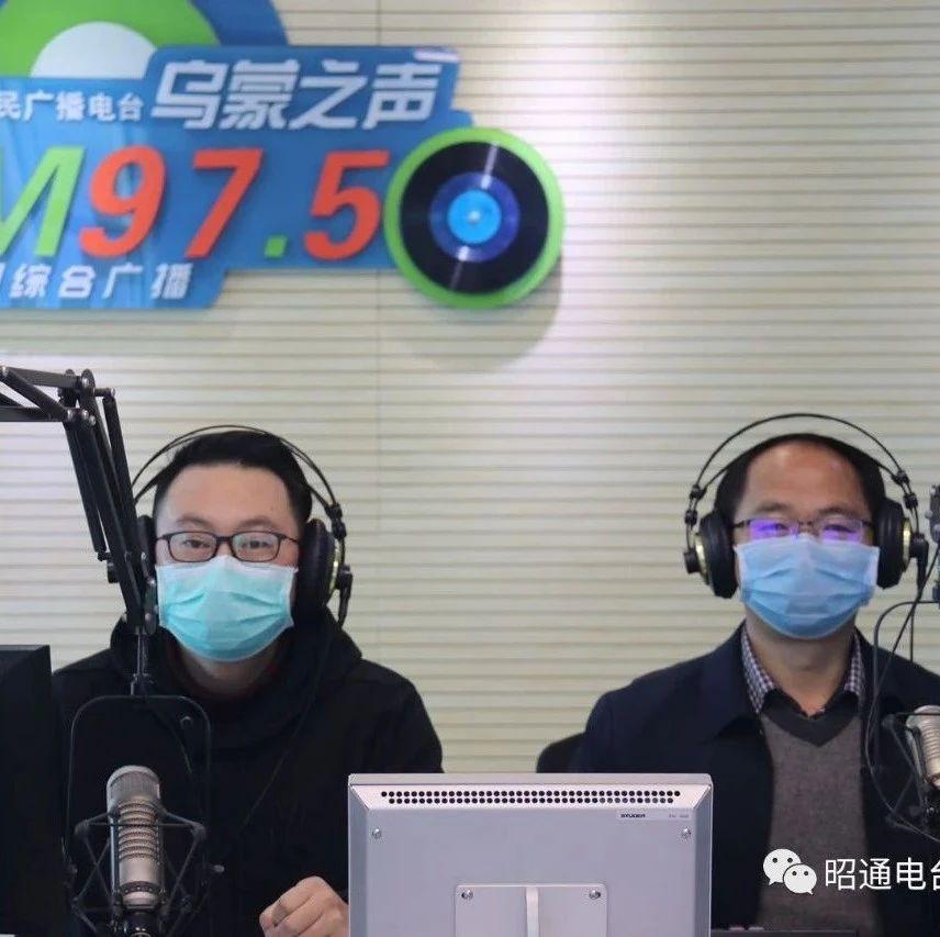 昭阳区人民政府上线昭通广播电视台《政风行风》热线