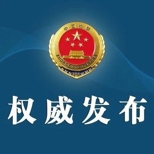 陕西检察机关依法对李志强决定逮捕