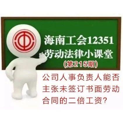 海南工会12351劳动法律小课堂第215期:公司人事负责人能否主张未签订书面劳动合同的二倍工资?