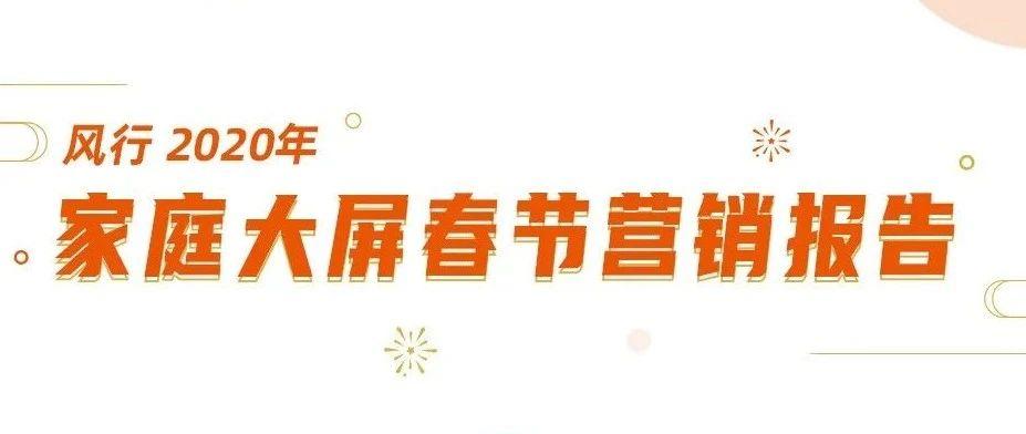 风行2020春节家庭大屏营销报告