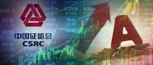 资本市场改革料提速 促金融实体良性循环