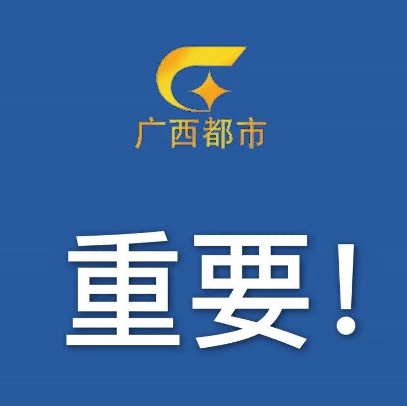 福利+补贴!广西12条人社服务保障政策措施,支持复产复工