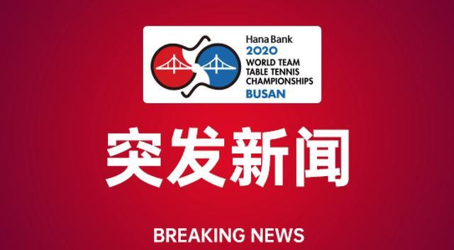 定了!釜山世锦赛团体赛延期举行,6月21开赛,国乒麻烦了!