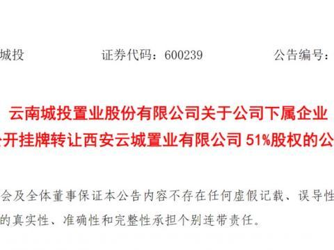 亏损的云南城投,拟出售西安云城51%股权