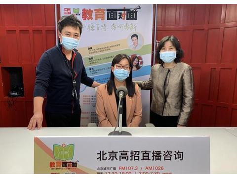 """北京新高考统测模拟考试3月3日举行,改为""""居家考试"""""""