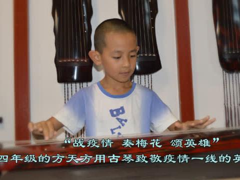 战疫情,奏梅花,四年级的孩子方天方用古琴致敬疫情一线的英雄们