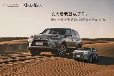 160万买到凌志LX570,赠送了缩小版同款儿童车,宣传海报是亮点