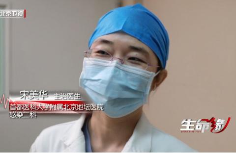 北京卫视19:30《生命缘》:宋医生的日历