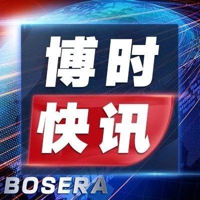 【一周金市】博时基金王祥:避险需求推动国际金价快速升破1650美元