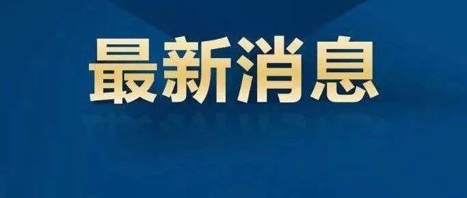 刚刚,鞍山市疾控中心发布重要提醒!