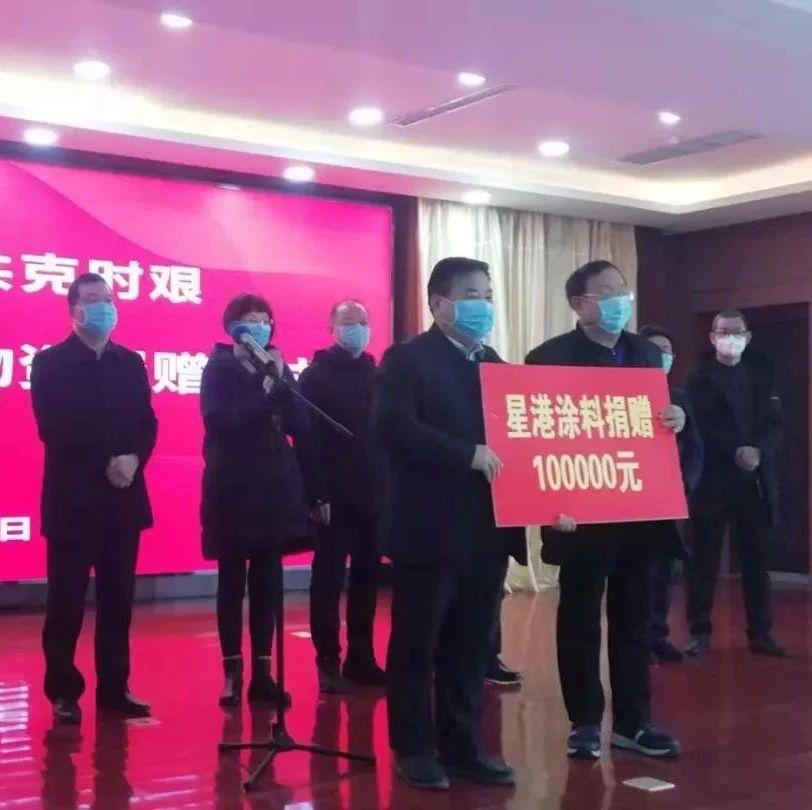 """河南省涂料行业协会共抗""""疫"""",捐款捐物献爱心"""