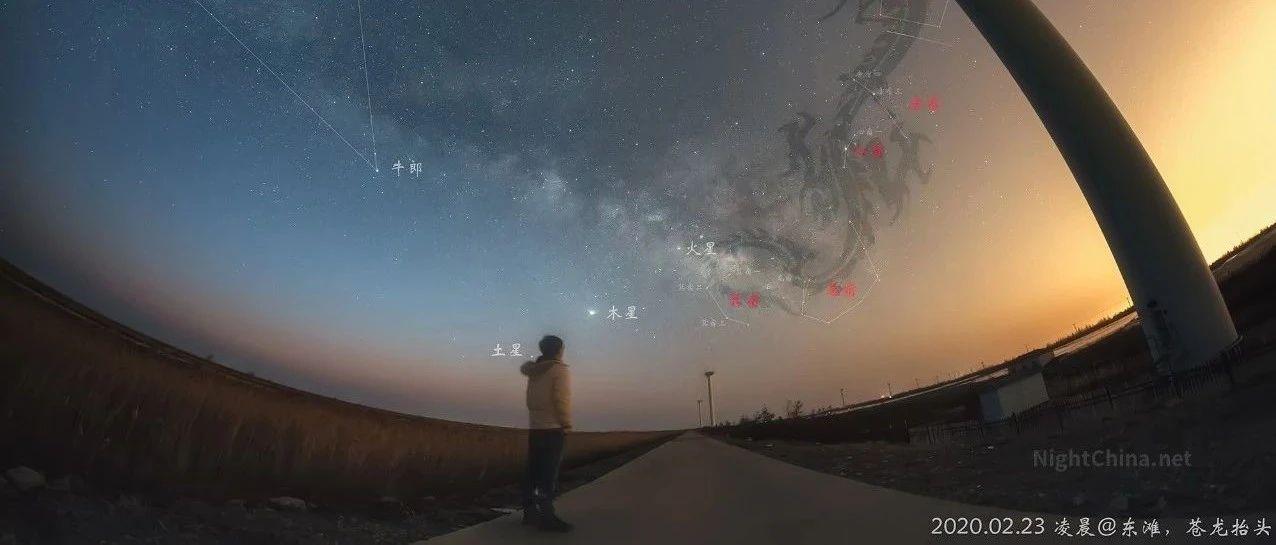 在银河下眺望苍龙抬头 | 夜空中国