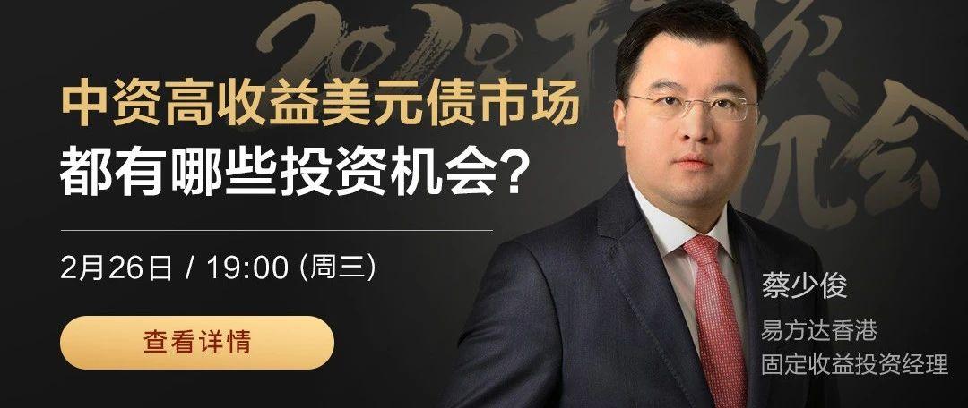 【直播预告】易方达香港:2020年中资高收益美元债市场,都有哪些投资机会?