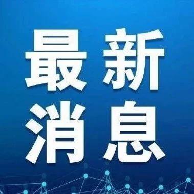荆州市商务局发布婴幼儿奶粉保供求助热线,电话号码是……