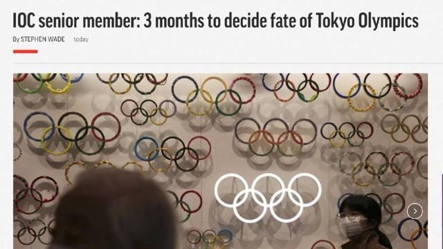 东京奥运会将被取消?奥运官员正式发声,一个时间节点成关键