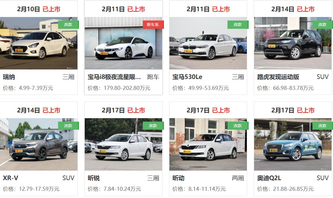 2月上市新车盘点,SUV仍是主角,轿车多为改款车型