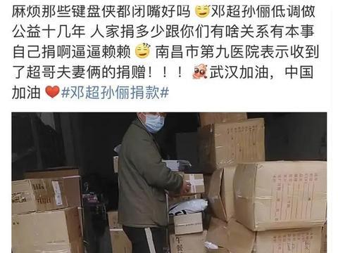 """邓超孙俪夫妇微博停更15天:邓超发文""""武汉加油"""",并且寻求物资"""