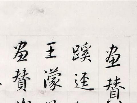 清末民初 著名书法家 赵世骏 行楷书书论 镜心