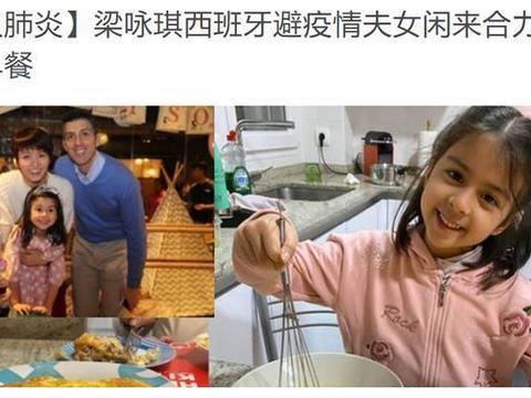 梁咏琪四岁女儿好聪慧!自己打蛋切土豆,水汪汪的大眼睛十分迷人