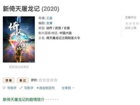 王晶将拍《倚天屠龙记》续集,没有李连杰,还会一样经典吗?