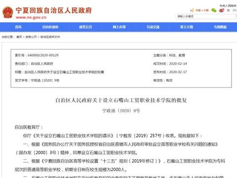 宁夏再添一所高职院校!石嘴山工贸职业技术学院获批