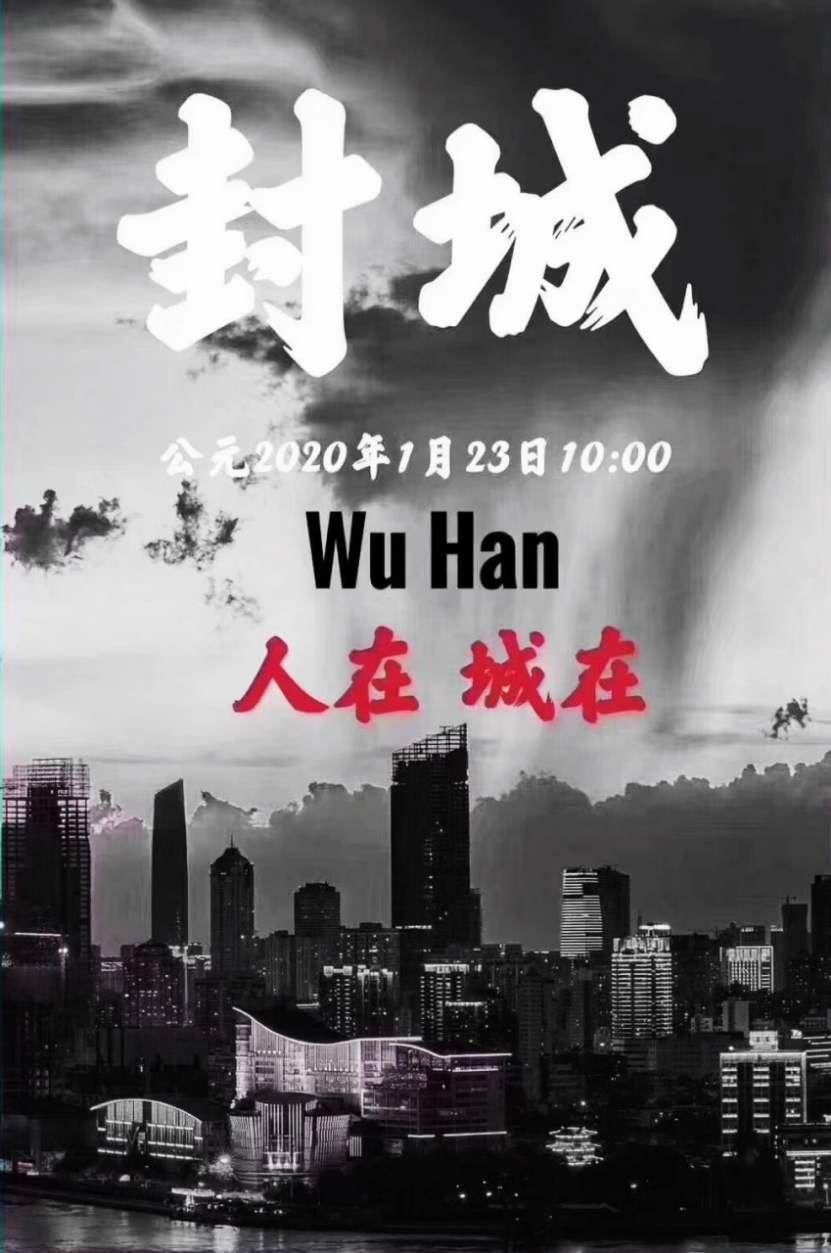 北京新增武汉来京病例,这是超自然现象吗