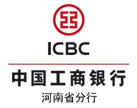 工商银行河南省分行全力支持小微企业防疫抗疫和复工复产