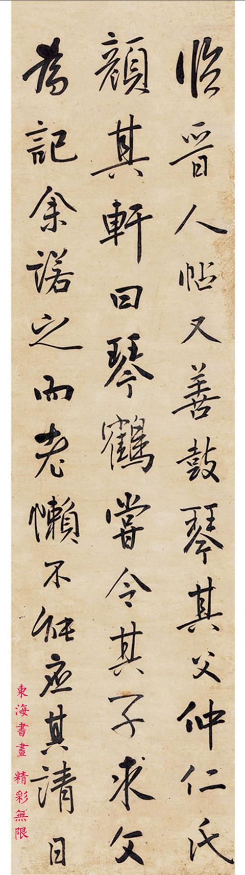 乾隆进士 蒋祥墀 1808年 行书 六屏立轴