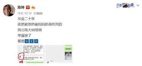 赵薇、黄晓明、陈坤瘦身秘诀曝光,班主任20年持续叮嘱不能发胖
