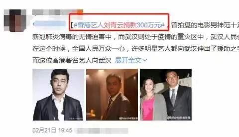 56岁刘青云为疫情捐300万,曾患肺病错失留学