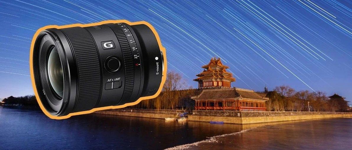 FOTO现场 |  超广角端的补充 索尼E卡口FE 20mm F1.8 G镜头
