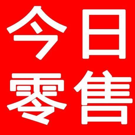 今日零售   家乐福首次7年来单季盈利;日本罗森便利店试验无人收银店;英国最大零售商乐购退出中国;瑞幸咖啡已全线涨价1元