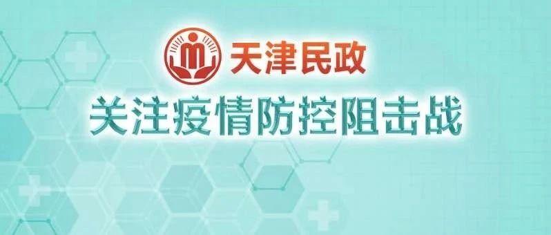 民政部发布《新冠肺炎疫情高风险地区及被感染养老机构防控指南》