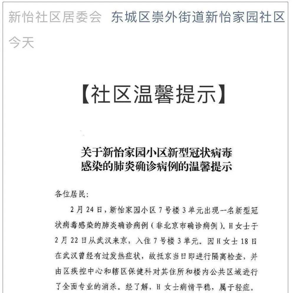 北京一确诊病例2月22日从武汉自驾赴京?疾控中心回应了