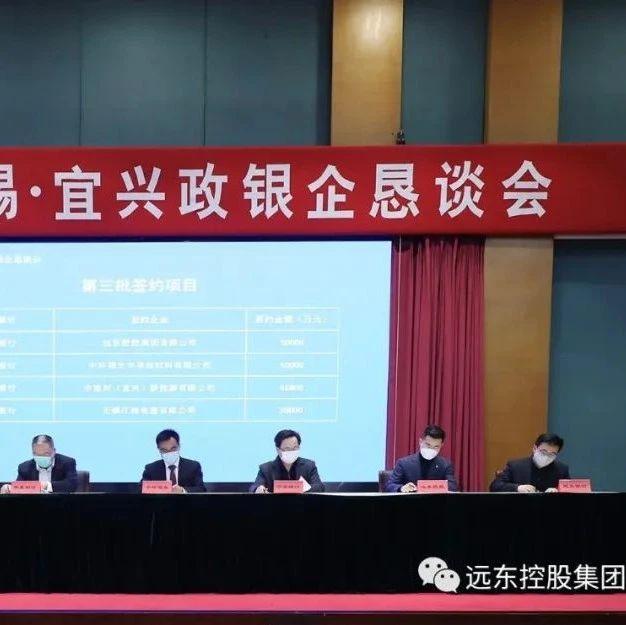 远东受邀出席无锡·宜兴政银企恳谈会